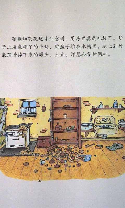 熊婆婆的厨房乱糟糟
