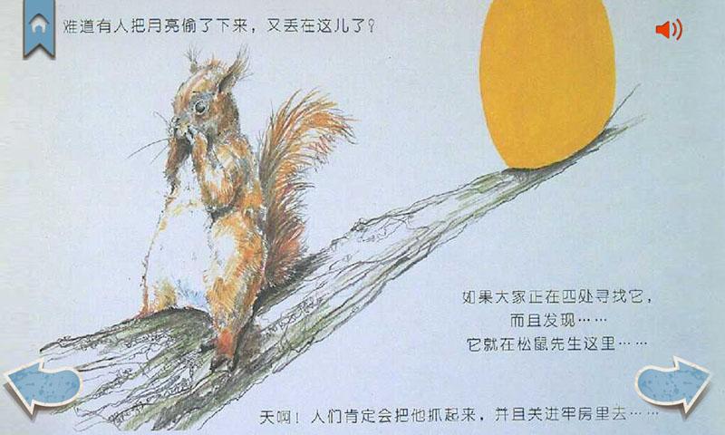 松鼠先生和月亮