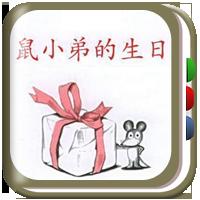 鼠小弟的生日