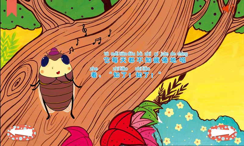 爱唱歌的蝉