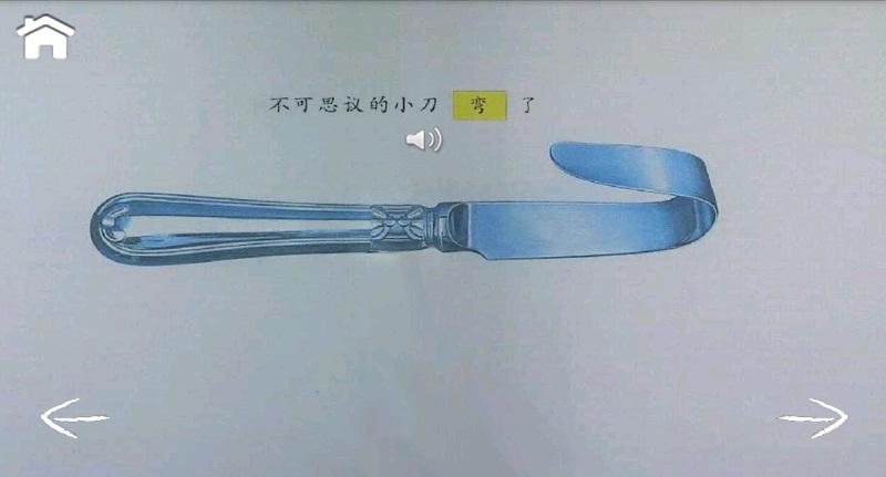 不可思议的小刀