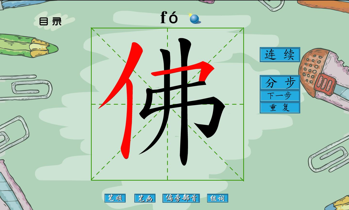 学汉字第二单元