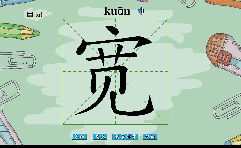 学汉字第三单元