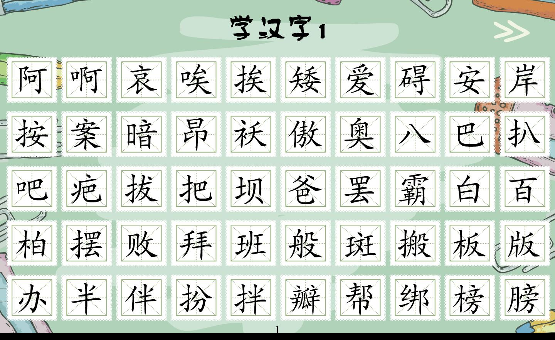 学汉字第一单元
