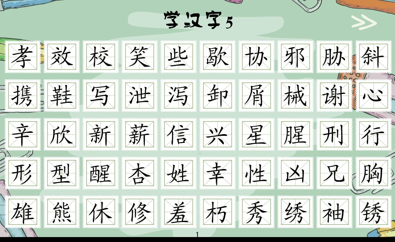 学汉字第五单元