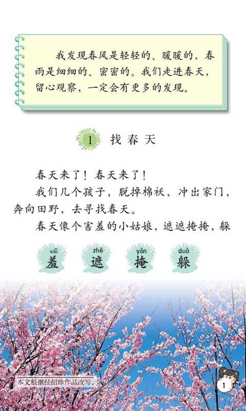 二年级语文下册