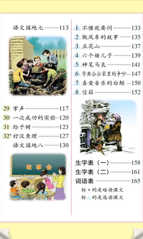 三年级语文上册