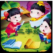 14亿中国人的骄傲 :《三字经》注释完整版