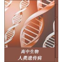 人类遗传病