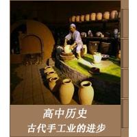 古代手工业的进步
