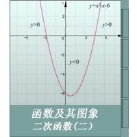 二次函数(二)